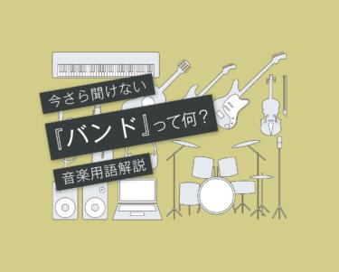 DTM音楽用語105「バンド」とは?