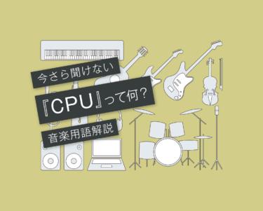DTM音楽用語084「CPU」とは?