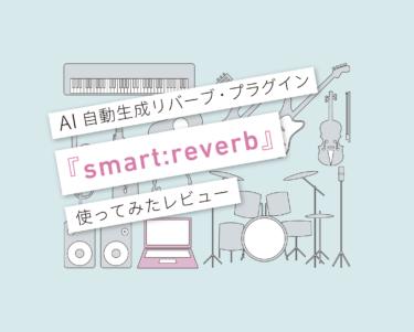 sonible『smart:reverb』最先端のリバーブ研究所!使ってみた・使い方レビュー