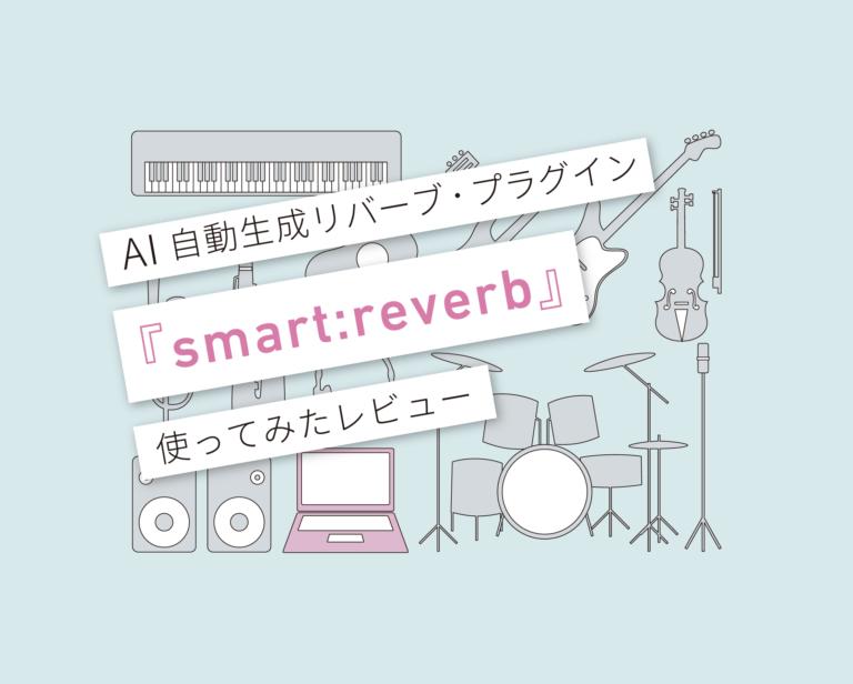 sonible『smart:reverb』リバーブ使ってみた・使い方レビュー
