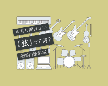 DTM音楽用語082「弦」とは?