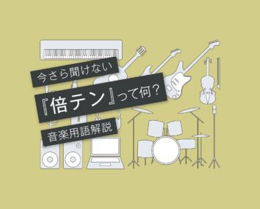 DTM音楽用語108「倍テン」とは?