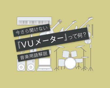 DTM音楽用語119「VUメーター」とは?