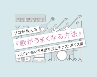 歌が上手くなる方法-高い声を出す方法 チェストボイス編