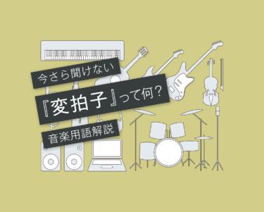 DTM音楽用語110「変拍子」とは?