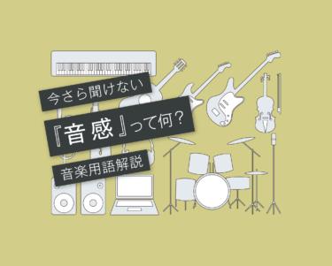 DTM音楽用語116「音感」とは?