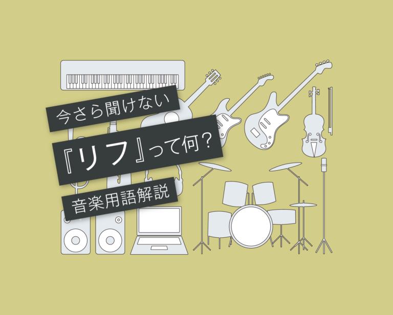 ギターリフの名曲