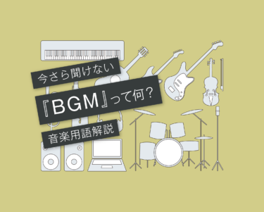 BGMと劇伴の違いは?