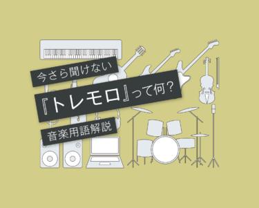 トレモロギター