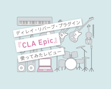 CLA EPIC使い方レビュー