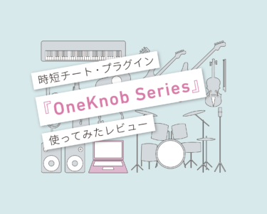 OneKnob_Series 使い方レビュー