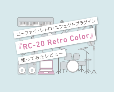 RC-20 Retro Color 使い方レビュー