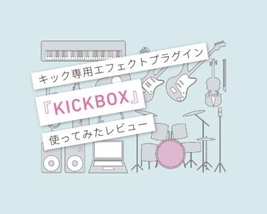 KICKBOXの使い方レビュー