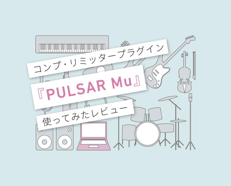 PULSAR Mu 使い方レビュー