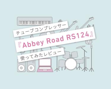 Abbey Road RS124 使い方レビュー