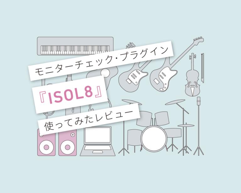 ISOL8使い方レビュー
