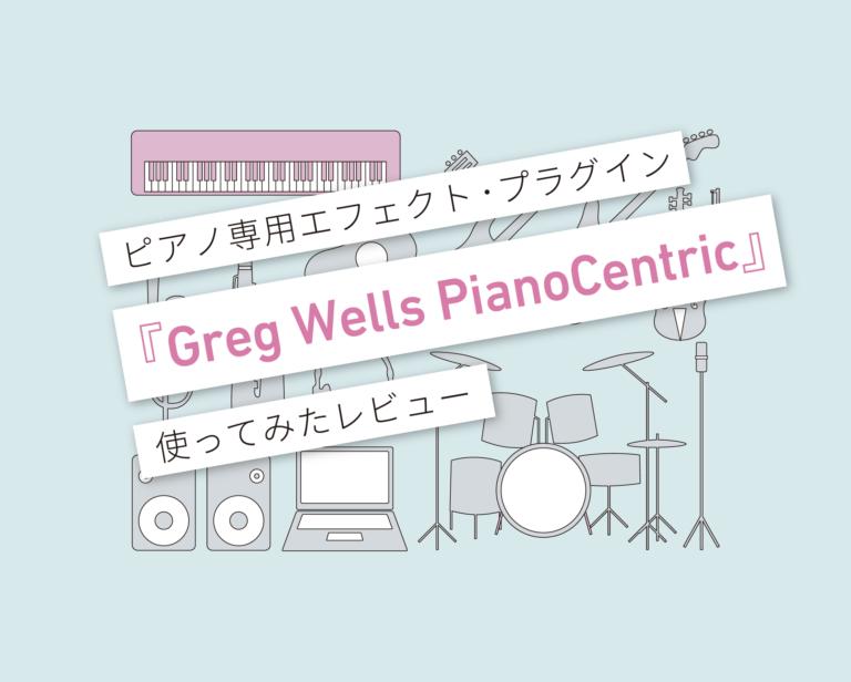Greg Wells PianoCentric使い方レビュー