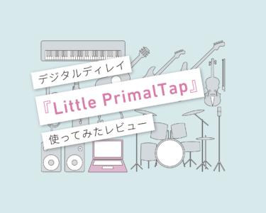 Little PrimalTap 使い方レビュー