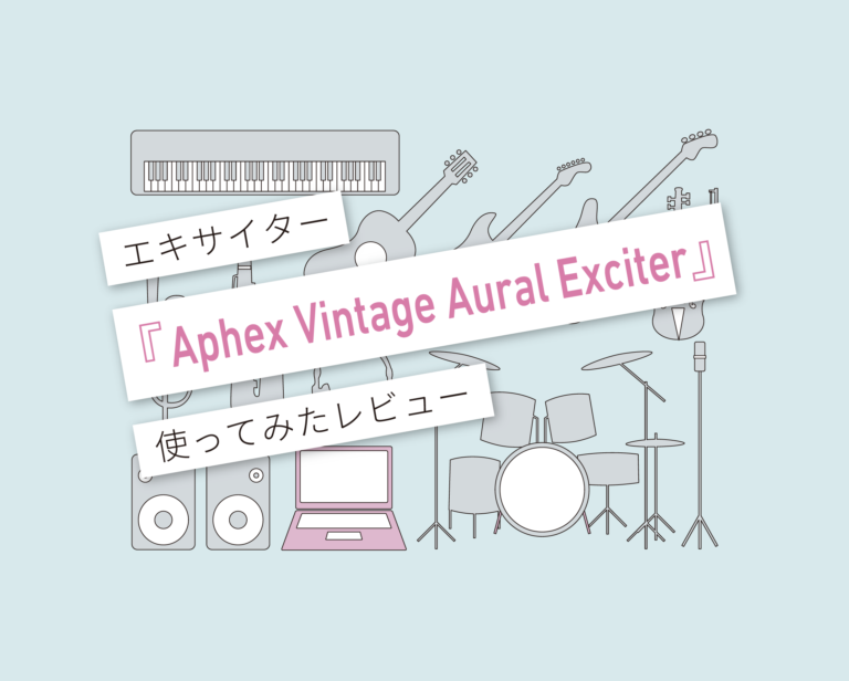 Aphex Vintage Aural Exciter使い方レビュー