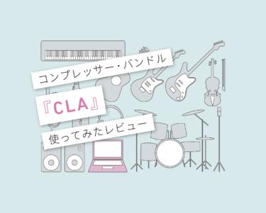 CLA使い方レビュー