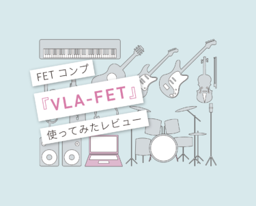 VLA-FET使い方レビュー