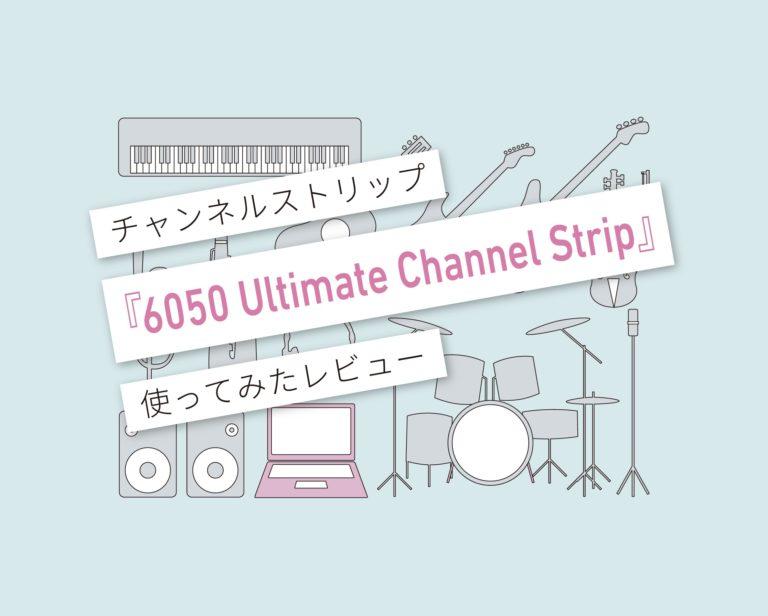 6050 Ultimate Channel Strip使い方レビュー
