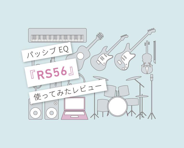 RS56使い方レビュー