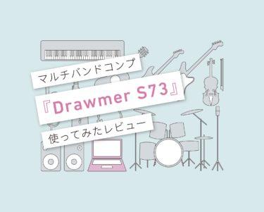 Drawmer S73使い方レビュー
