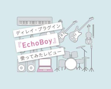 EchoBoy使い方レビュー