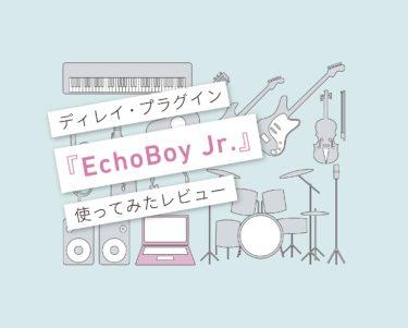 EchoBoy Jr使い方レビュー