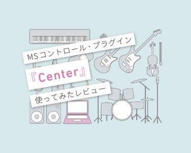 Center使い方レビュー