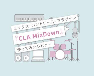 CLA MixDown使い方レビュー
