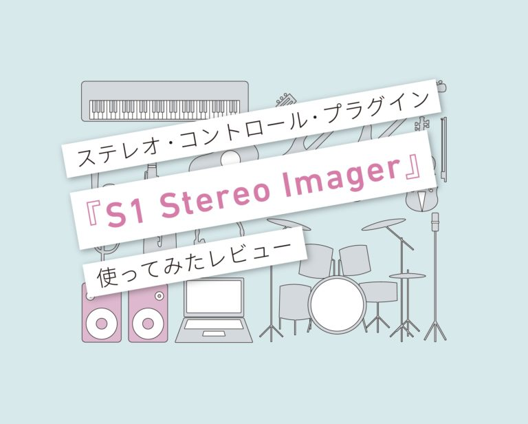 S1 Stereo Imager使い方レビュー