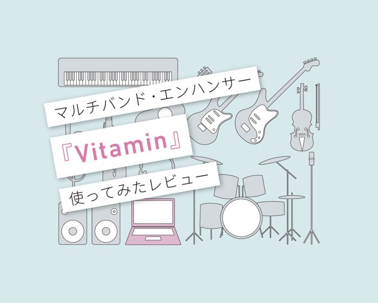 Vitamin Sonic Enhancer使い方