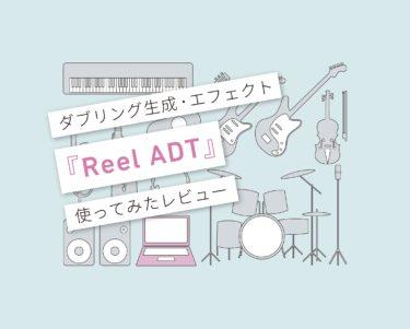 Reel ADT_使い方レビュー