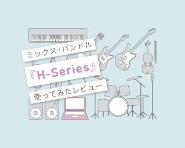 H-Series使い方レビュー