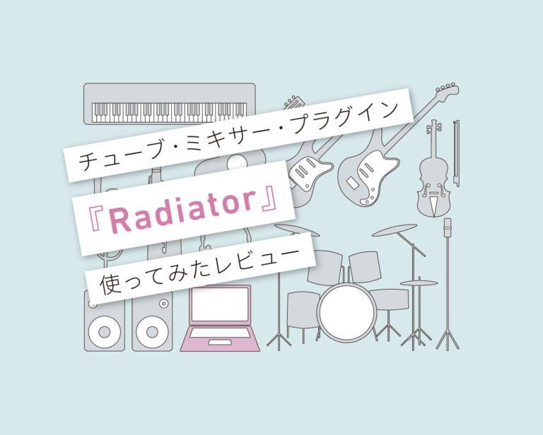 Radiator使い方レビュー