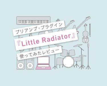 Little Radiator使い方レビュー