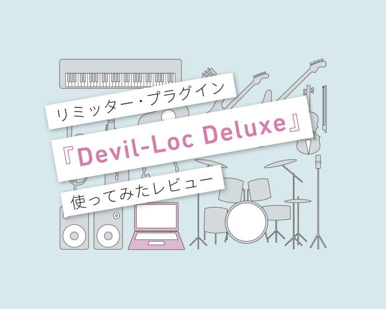 Devil-Loc Deluxe使い方レビュー