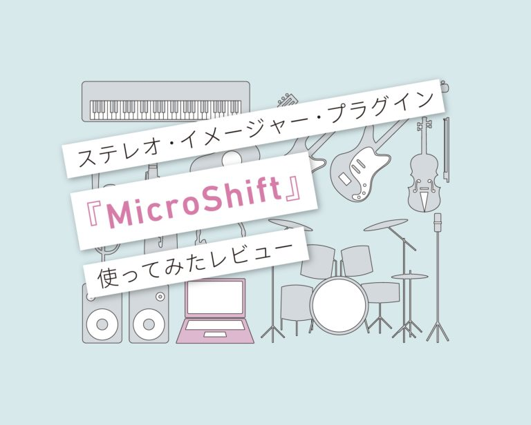 MicroShift使い方レビュー