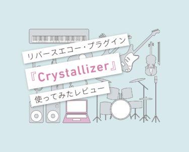Crystallizer使い方レビュー