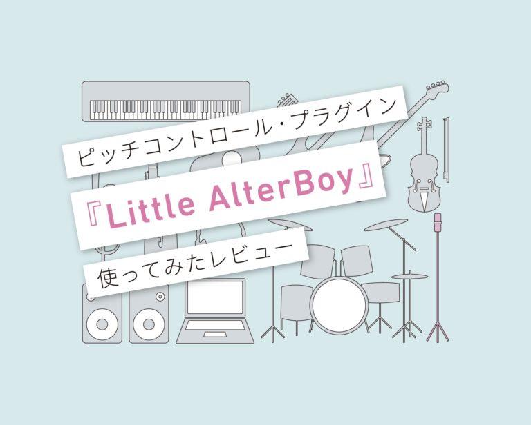 Little AlterBoy使い方レビュー
