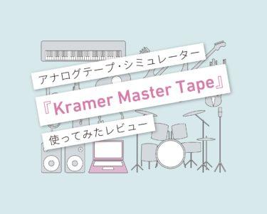 Kramer Master Tape使い方レビュー