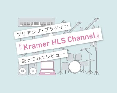 Kramer HLS Channel使い方レビュー