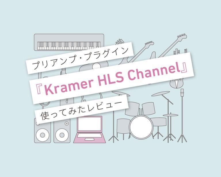 Kramer HLS Channel使い方レビュー