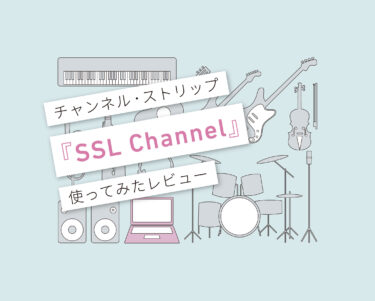 SSL G-Channel使い方レビュー