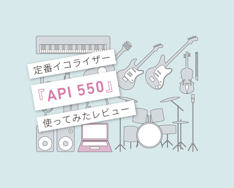 API550使い方レビュー