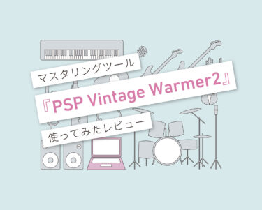 PSP Vintage Warmer2使い方レビュー