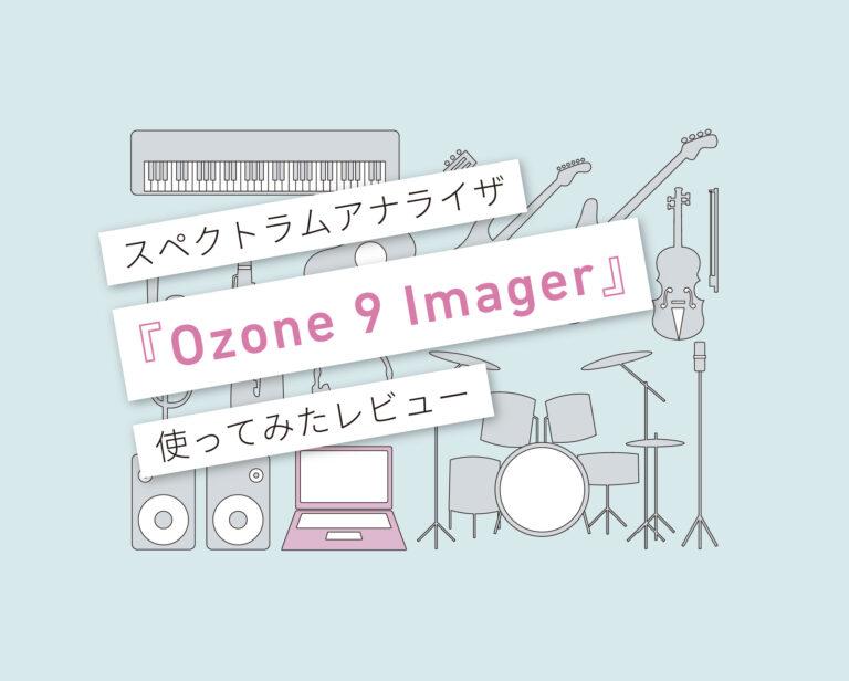 Ozone 9 Imager使い方レビュー