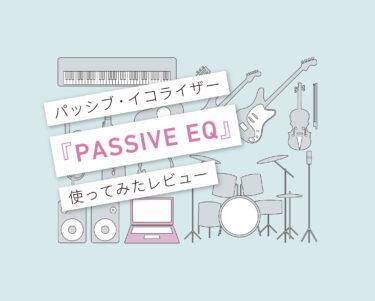 PASSIVE EQ_使い方レビュー